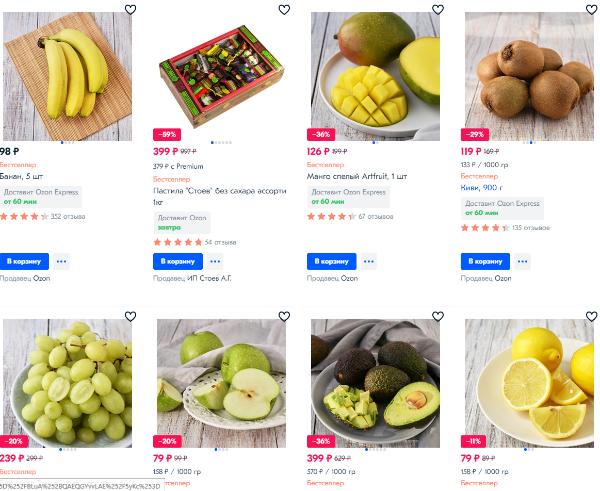 фрукты с ценами