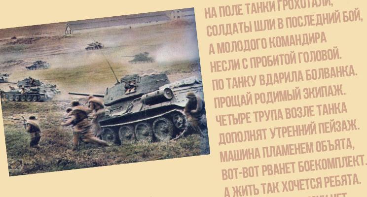 Текст «На поле танки грохотали»