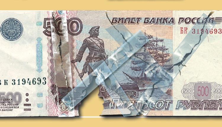 Склеенная из частей купюра 500 рублей