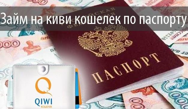 Паспорт и кошелек Qiwi на фоне рублей