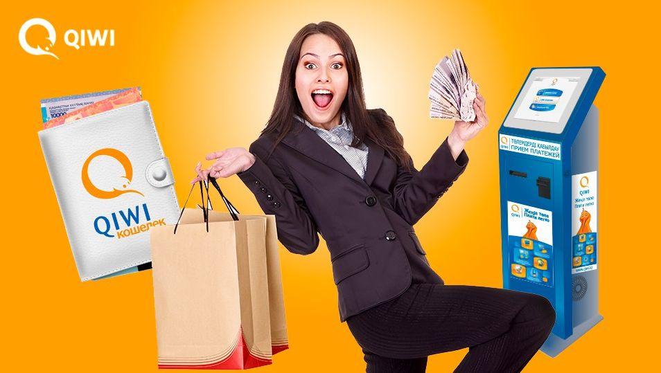 Довольная девушка с покупками и деньгами на фоне терминала и кошелька Qiwi
