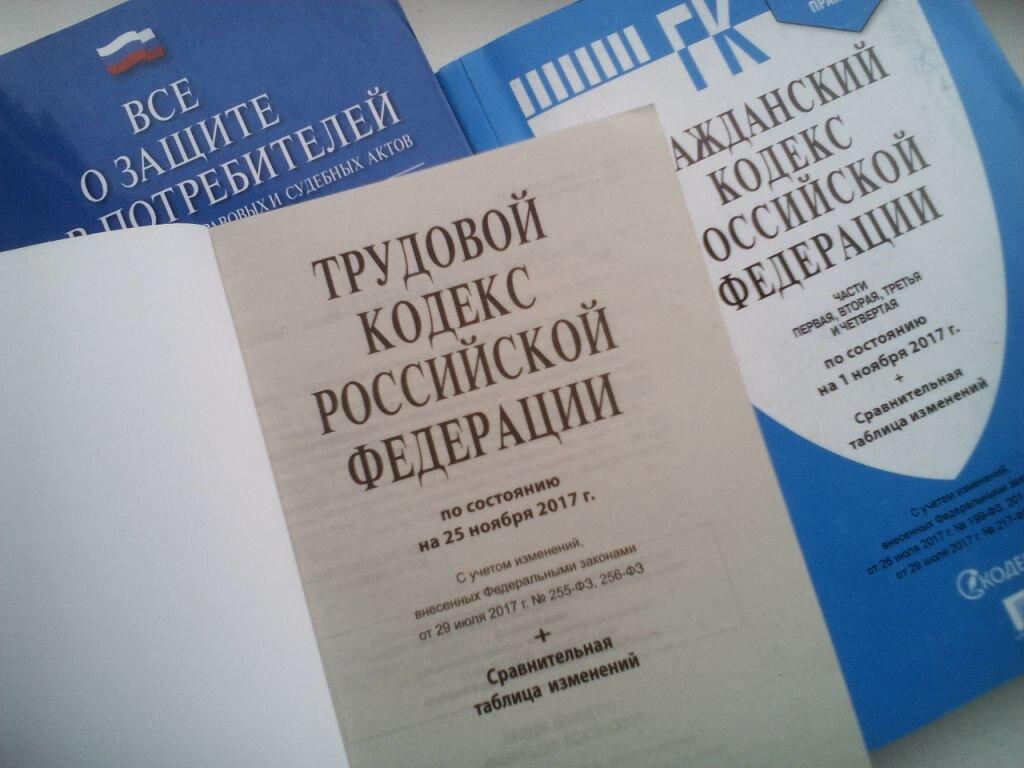 Трудовой кодекс Российской Федерации в нескольких экземплярах