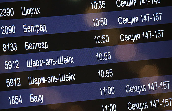 Онлайн-табло рейсов в московском аэропорту
