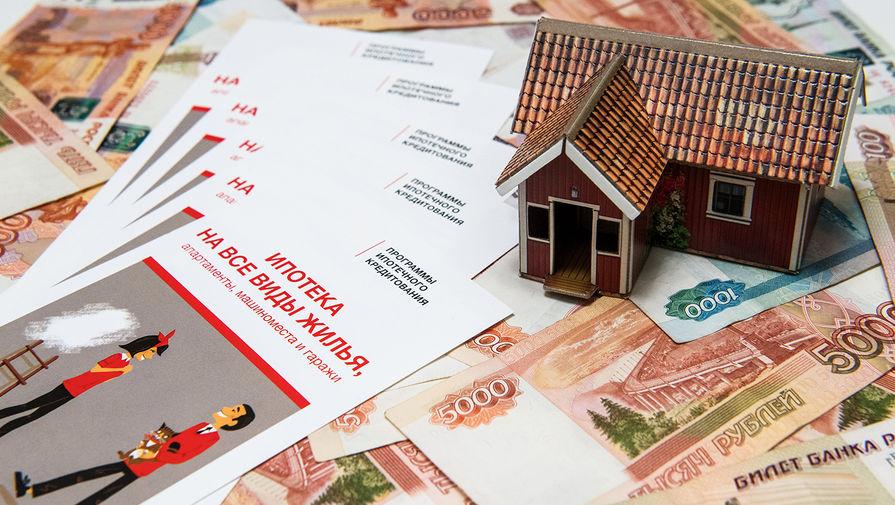 Брошюра Ипотека, деньги и домик