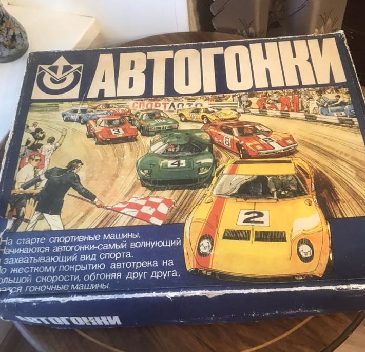 Советская игра автогонки