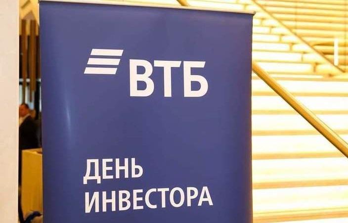 День инвестора в ВТБ-банке