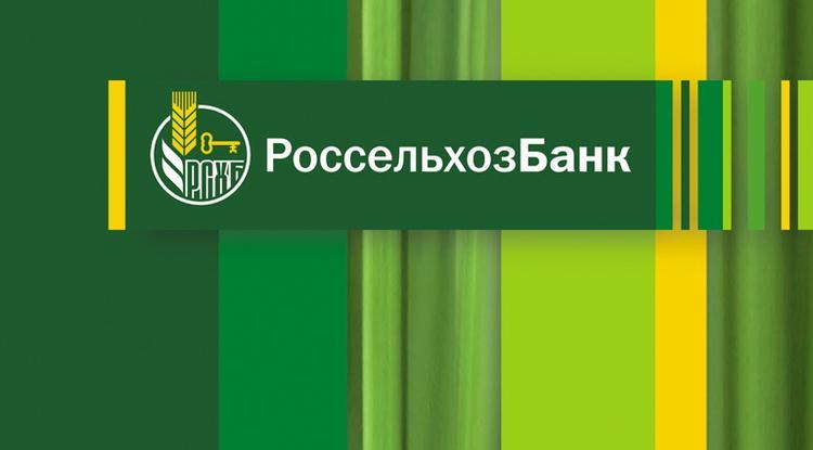 РоссельсхозБанк