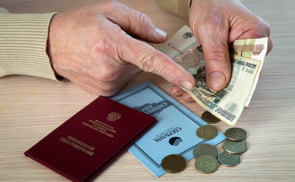 Пенсионное удостоверение, сберкнижка и деньги