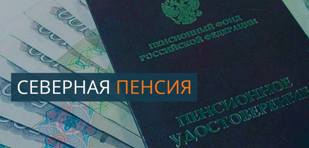 Удостоверение пенсионера РФ