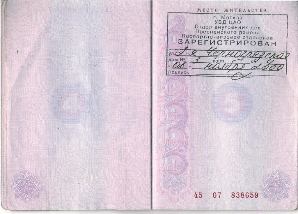 Штамп прописки в российском паспорте