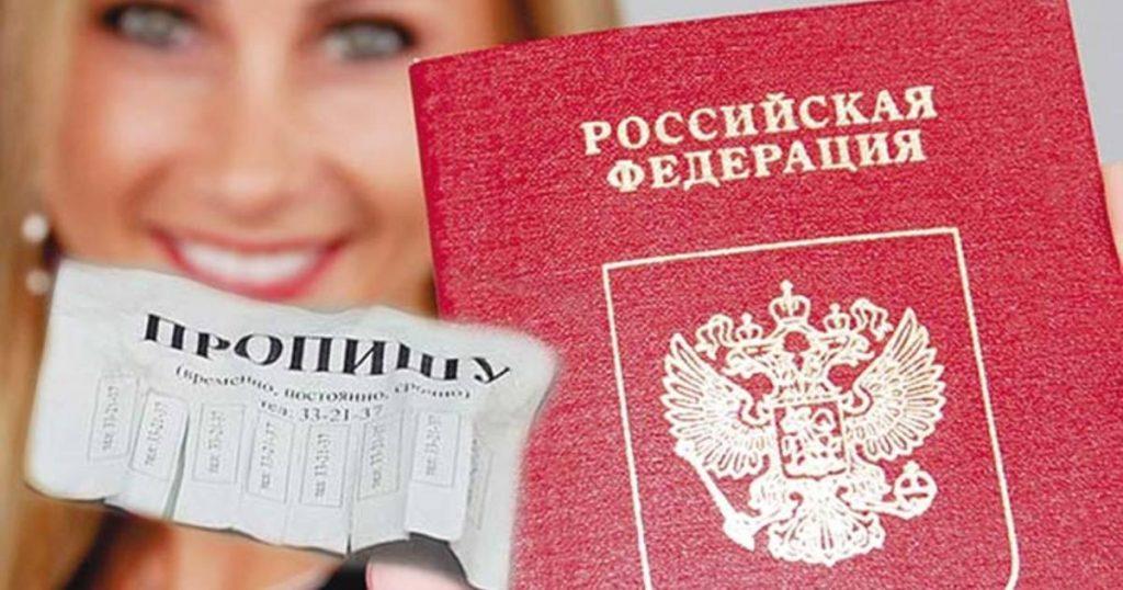 Паспорт РФ объявление о платной прописке и улыбающаяся женщина на фоне