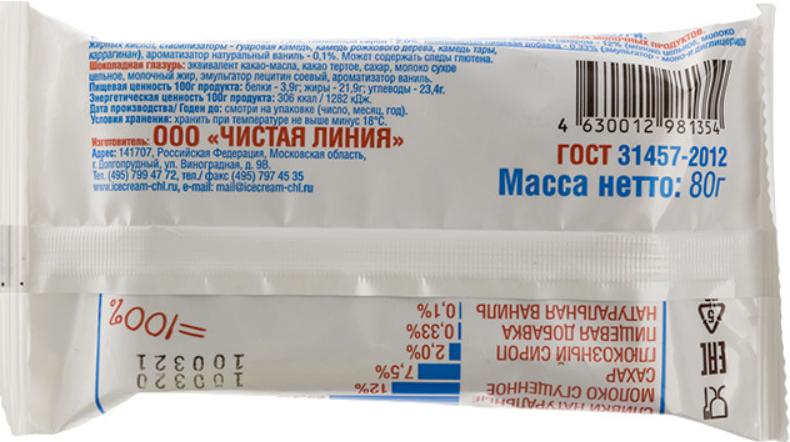 Мороженое Чистая линия. Ленинградское