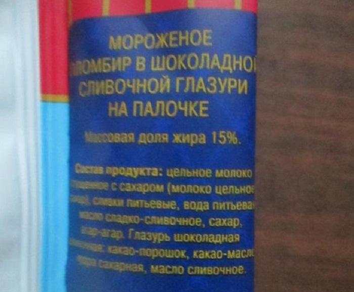 Состав пломбира в шоколаде «Выбор Кремля»