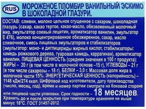 "Состав пломбира ""Коровка из Кореновки"""