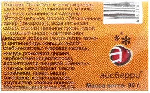 Состав Филевское Пломбир в шоколадной глазури