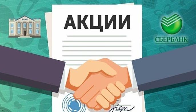 Рукопожатие на фоне ценных бумаг с логотипом Сбербанка