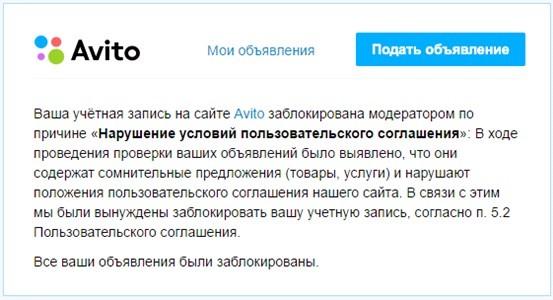 Ваша учетная запись на Авито заблокирована