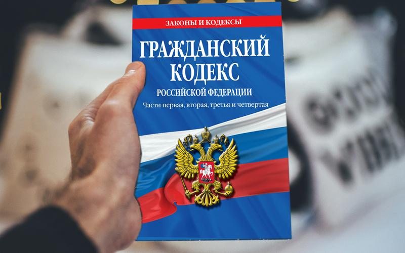 Гражданский кодекс в руке