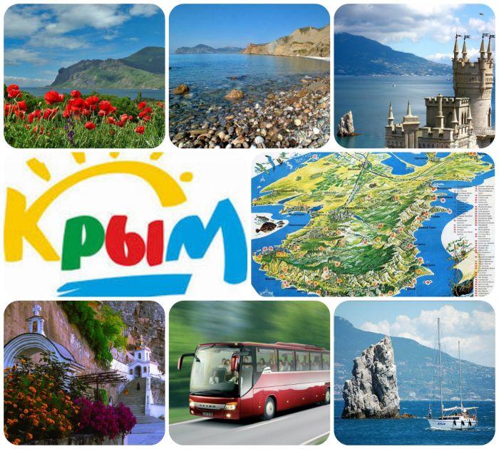 Рекламный проспект организованной тур-поездки в Крым
