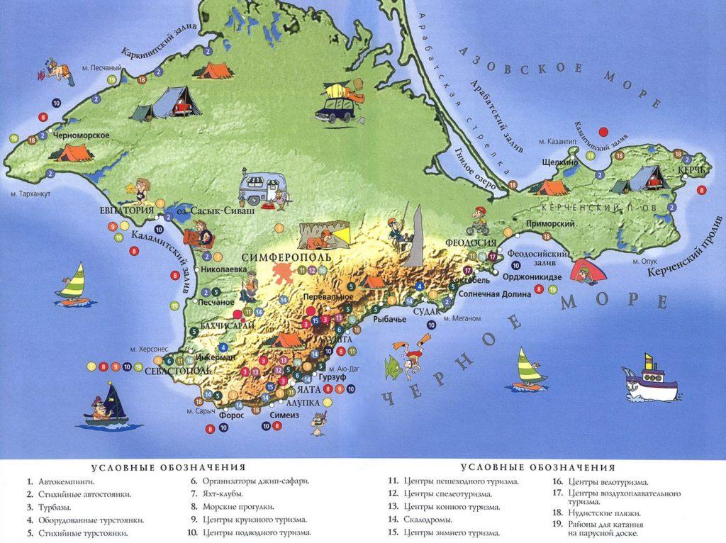 Карта Крыма для кемпинг-отдыха