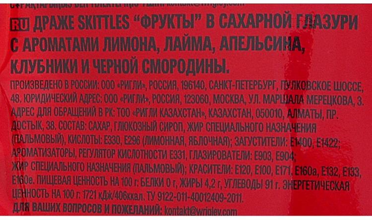 "Состав ""Фрукты"" Skittles"