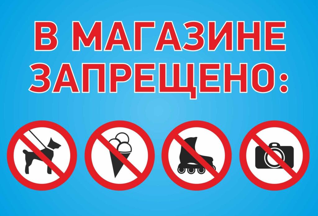 Табличка В магазине запрещено