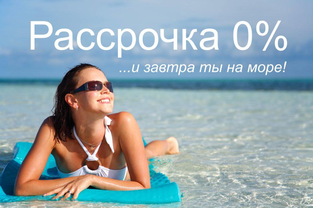 Рассрочка 0% и девушка на пляже