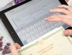 Свидетельство о рождении и ноутбук