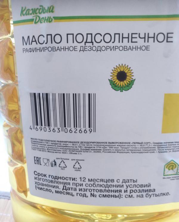 Этикетка подсолнечного масла Каждый день