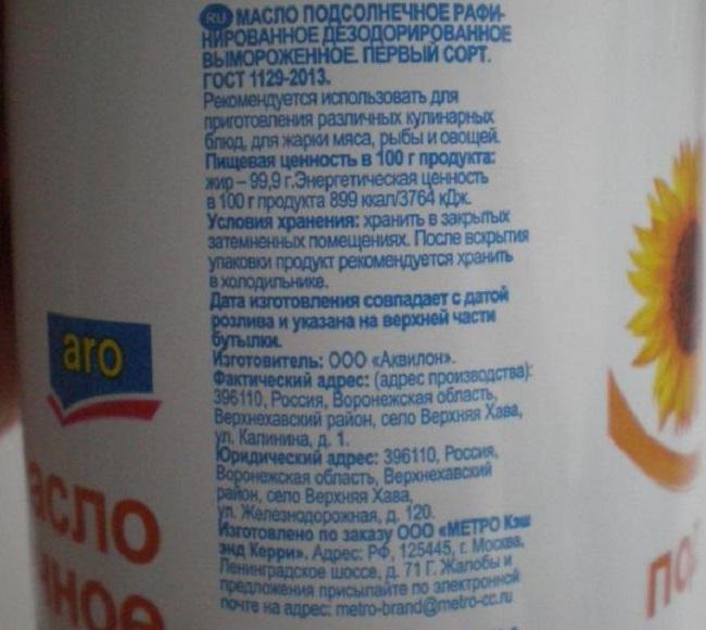 Состав подсолнечного масла ARO