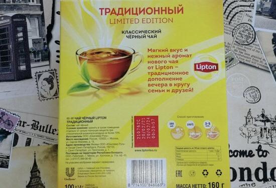 Коробка чая Lipton Традиционный