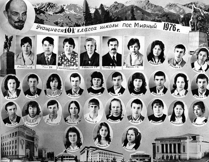 Советское фото 10 класс