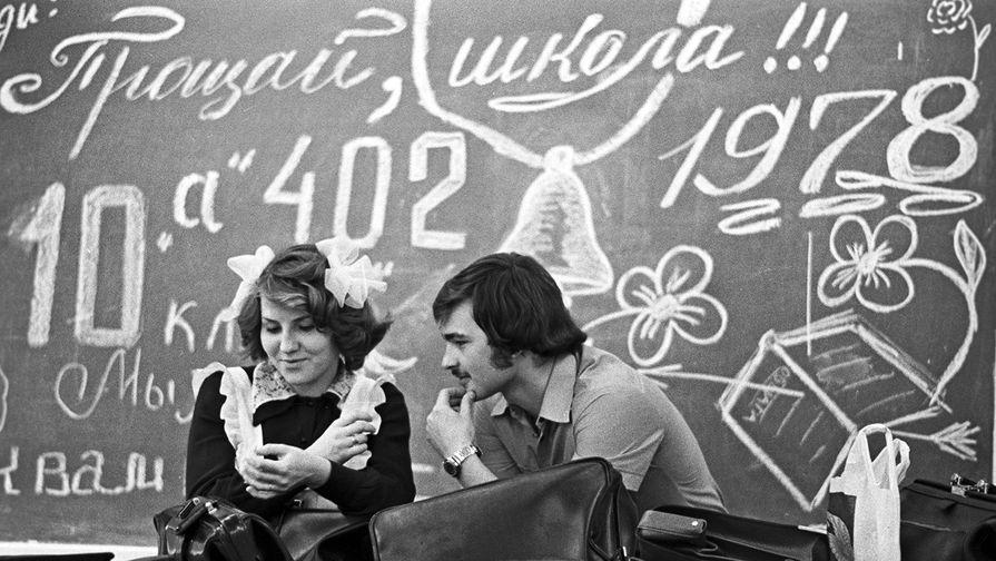 Ученики СССР и надпись на доске