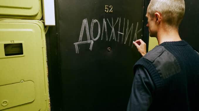 Надпись Должник на двери