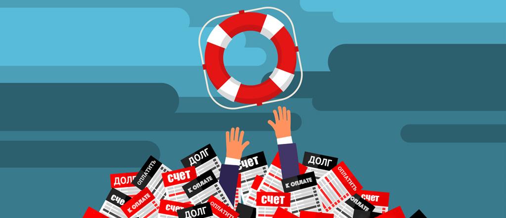 Рука за спасательным кругом из счетов