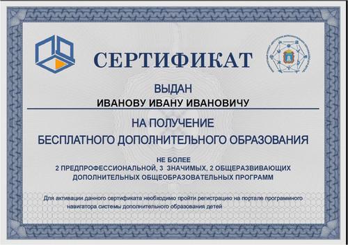Сертификат на дополнительное образование