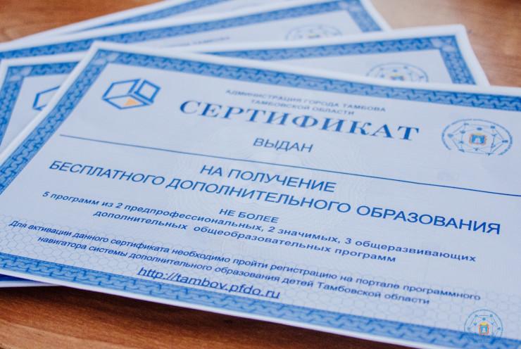 Сертификаты на получение бесплатного образования