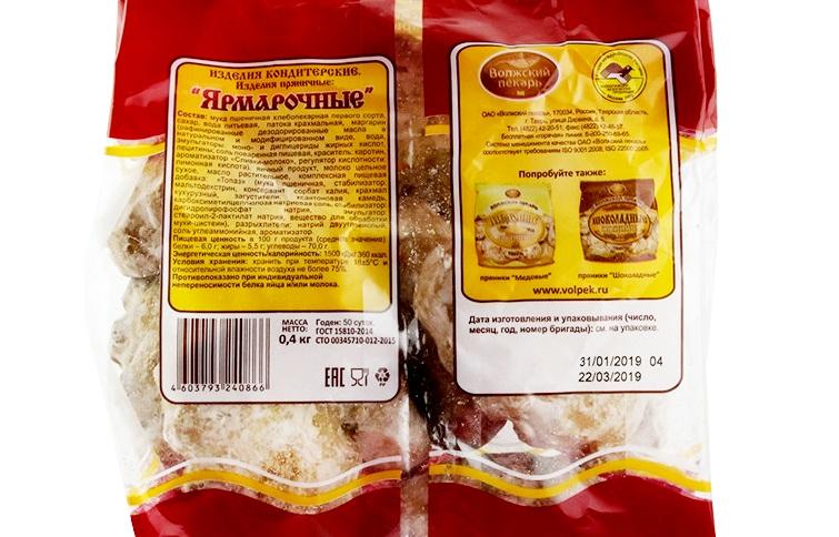 Состав Волжский пекарь Ярмарочные