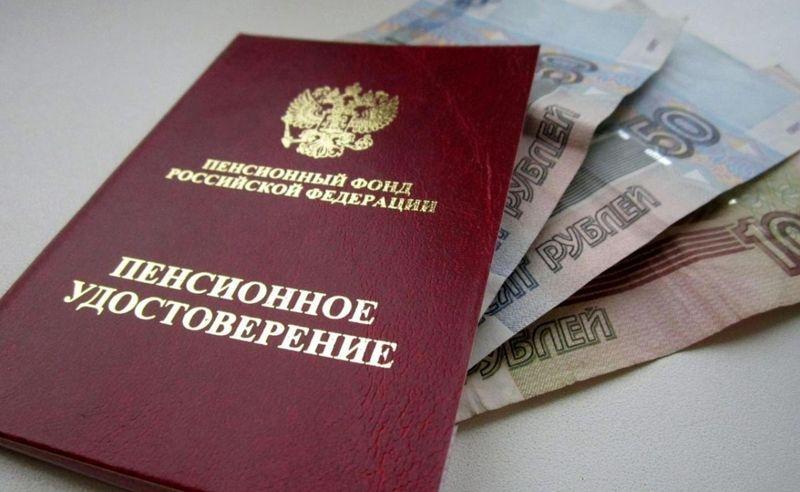 Пенсионное удостоверение и купюры