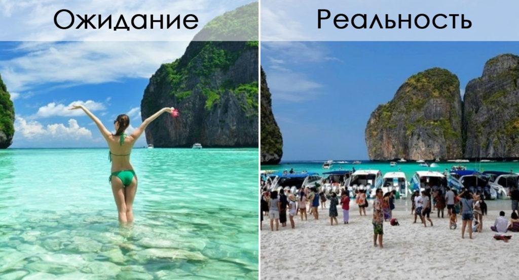 Ожидание и реальность пустой пляж и много людей