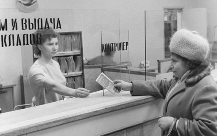 Женщина в сберкассе СССР
