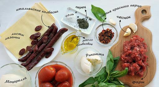 Набор продуктов для приготовления определенного блюда
