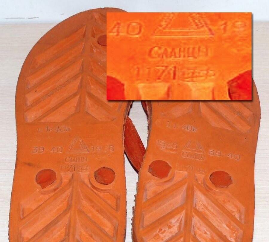 Оранжевые сланцы из СССР