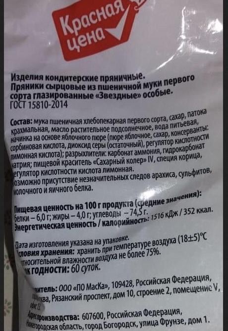 Состав пряников Красная цена «Звездные»