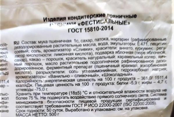 Пряники Балаковский «Фестивальные»