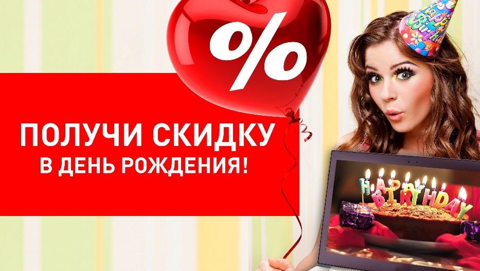 Получи скидку в день рождения и девушка с тортом
