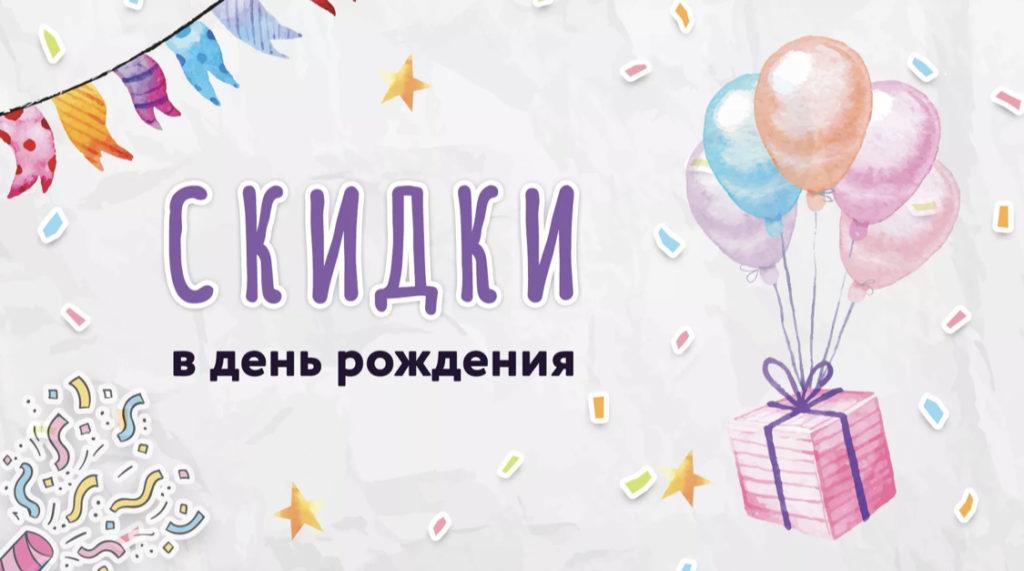 Скидки в день рождения и подарок с шариками