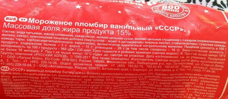 Состав «Русский Холод» «СССР»