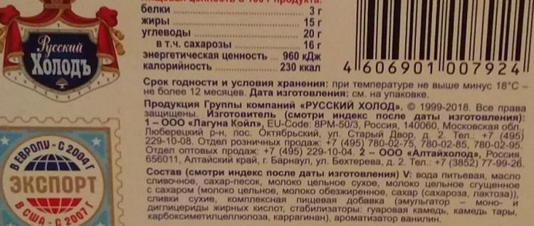 Состав «Русский Холод» «Настоящий пломбир»