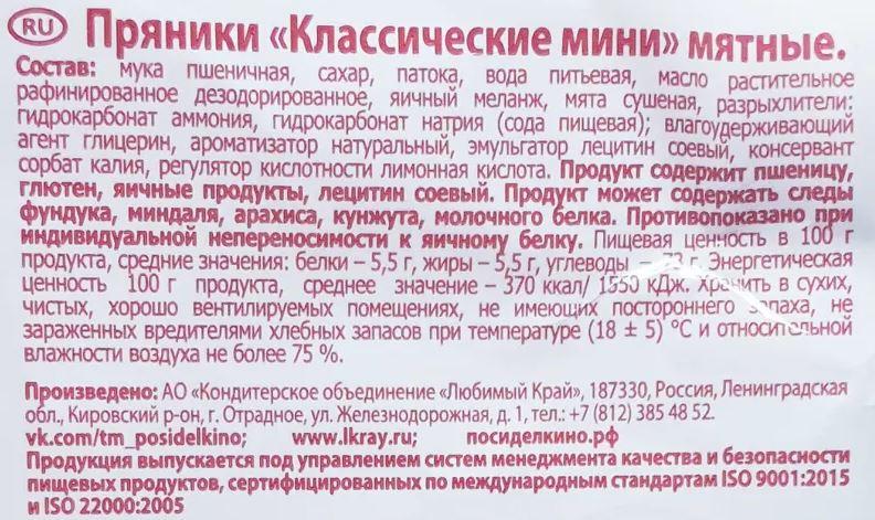 Пряники «Посиделкино» «Мятные»